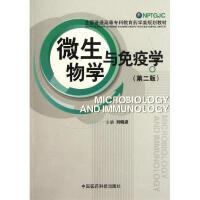 微生物学与免疫学(第2版全国普通高等专科教育药学类规划教材) 刘晓波