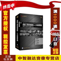 正版包票高级工商管理课程 人力资源管理5DVD学习培训讲座光盘音像视频