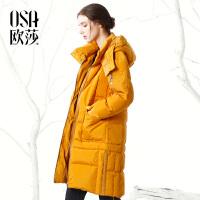 【2件8折,3件7折】OSA欧莎2017冬装新款 灰鹅绒 保暖舒适羽绒服S117D20032