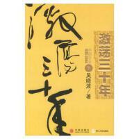 激荡三十年:中国企业1978-2008(下册)9787508610610