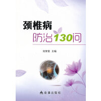颈椎病防治130问