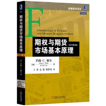 期权与期货市场基本原理(原书第8版) 约翰?赫尔教授专门为金融学本科生写就的基础版教材!绝不是《期权、期货及其他衍生产品》一书的简单删减