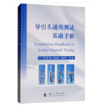 导引头通用测试基础手册