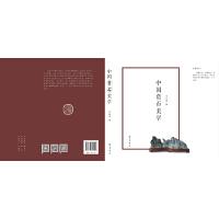 中国赏石美学