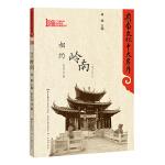 岭南文化十大名片:相约岭南