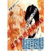 【二手旧书9成新】雷派登宾馆的魔影 刑警803_汪磊,张建文编