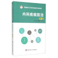 【RT3】内科疾病防治(第2版) 董淑雯,张静 第四军医大学出版社9787566206466