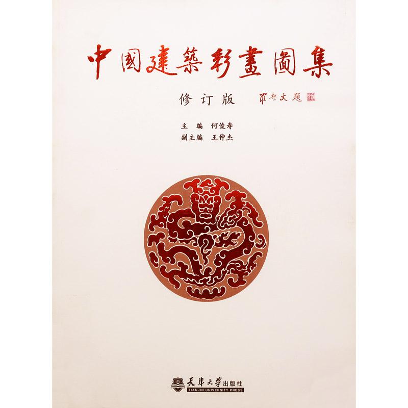 中国建筑彩画图集(修订版)中式古典建筑装饰 官式和玺旋子苏式古建筑彩画书籍