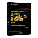 深入理解Oracle 12c数据库管理 9787115355409 Darl Kuhn 人民邮电出版社