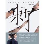 刺(李尚龙2018全新作品)(电子书)