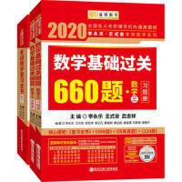 2020考研数学 2020李永乐・王式安考研数学复习全书+660题(数学三) 金榜图书