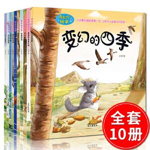 奇妙的科学全套10册 幼儿绘本十万个为什么 儿童科普读物 启蒙故事书3-6-12周岁 注音版小学生一二年级课外图书籍 关于恐龙的书籍