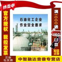 正版包票 石油化工企业作业安全要求 2DVD 视频音像光盘影碟片