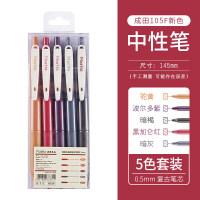 包邮Narita/成田良品 105F复古中性笔彩色NARITA暗色系按动中性笔学生水笔多色中性笔