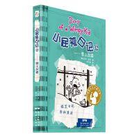 小屁孩日记(双语版)12