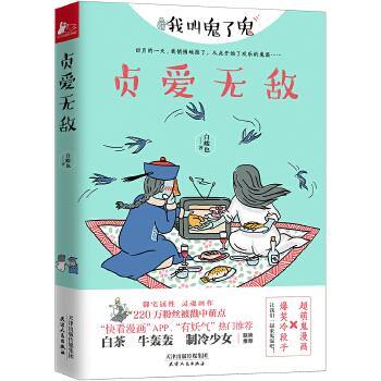 贞爱无敌(pdf+txt+epub+azw3+mobi电子书在线阅读下载)
