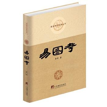 易图考(周易研究经典丛书)