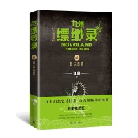 九州缥缈录2.苍云古齿(百万册纪念版)