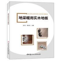 地采暖用实木地板(货号:A4) 张凯,黄安民 9787516021460 中国建材工业出版社书源图书专营店