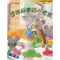 开心果温馨系列__想做好事的小老鼠