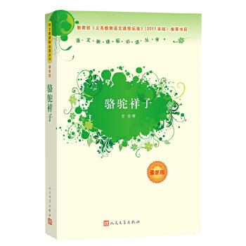 骆驼祥子(最新版)语文新课标必读丛书/义务教育部分(两种版本并存发货)