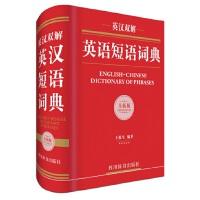 英汉双解英语短语词典