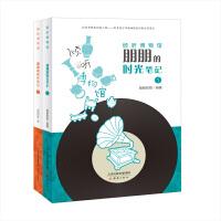 倾听博物馆:朋朋的时光笔记(2册)