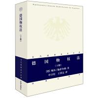 德国物权法(下册)
