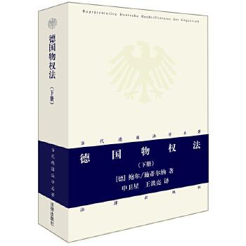 德国物权法(下册) 当代德国法学名著系列