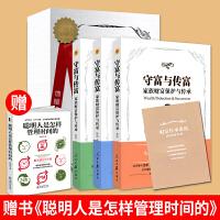 守富与传富全3册 赠名人传 中产阶级如何保护自己的财富经投资理财金融经济家族财富保障及传承