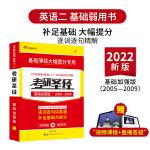 太阳城考研1号 2022考研英语二考研圣经基础加强版(2005-2009)