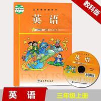 现货用广州版 英语课本教材教科书英语三年级上册教科版小学英语3年级上册 含有光盘