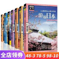 图说天下系列旅游书籍 游遍泰国日本旅游攻略 轻松游日本欧洲攻略 走遍世界全球自由行畅游中国世界国家地理旅游书籍畅销书世