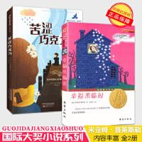 国际大奖小说2册 幸福来临时+苦涩巧克力 三四五六年级中小学生课外书成长小说 6-14岁青少年儿童文学课外阅读