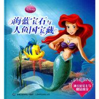迪士尼公主与魔法珠宝:海蓝宝石与人鱼国宝藏美国迪士尼公司 ,童趣出版有限公司人民邮电出版社9787115192387