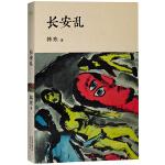 长安乱(一部奇怪的武侠小说,韩寒天才之作。)