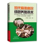 现代精准高效绿色养猪技术