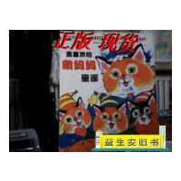【二手旧书9成新】我喜欢的鹅妈妈童谣:蒲公英图画书馆・金色童书系列