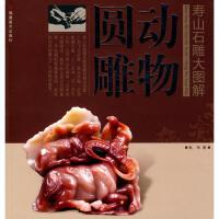 寿山石雕大图解――动物圆雕 张伟