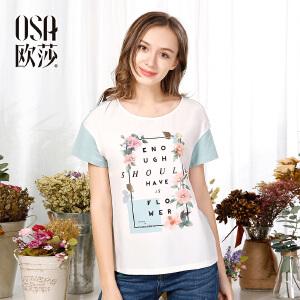 欧莎夏装女2017夏装新款女装雪纺针织拼接印花T恤B11025