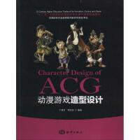 动漫游戏造型设计 中国海洋出版社