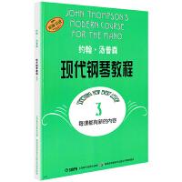 大汤3钢琴教材 约翰汤普森现代钢琴教程第三册汤姆森钢琴谱附2DVD视频教学书籍上海音乐出版社