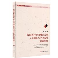 我国农村贫困地区儿童入学准备与学业发展追踪研究(学前儿童发展与教育高瞻丛书)