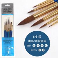 温莎牛顿水彩画笔/圆头平头水彩水粉油画丙烯画笔6支套装117078606