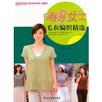 春夏女士毛衣编织精选(1)
