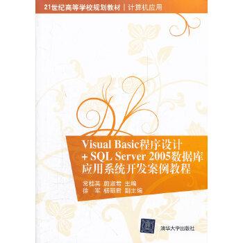 Visual Basic程序设计+SQL Server 2005数据库应用系统开发案例教程(21世纪高等学校规划教材·计算机应用)