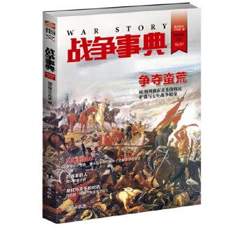 战争事典021(pdf+txt+epub+azw3+mobi电子书在线阅读下载)