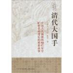 清代大国手 绝版 库存极少 九成新 中国古代围棋的灿烂星空 旷世名局背后的精彩故事