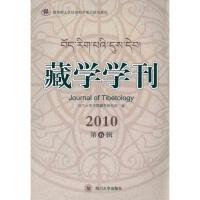 藏学学刊(第6辑) 四川大学出版社