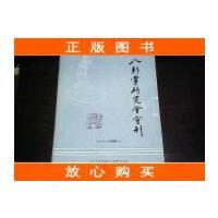 【二手旧书9成新】八卦掌研究会会刊 1984(创刊号)